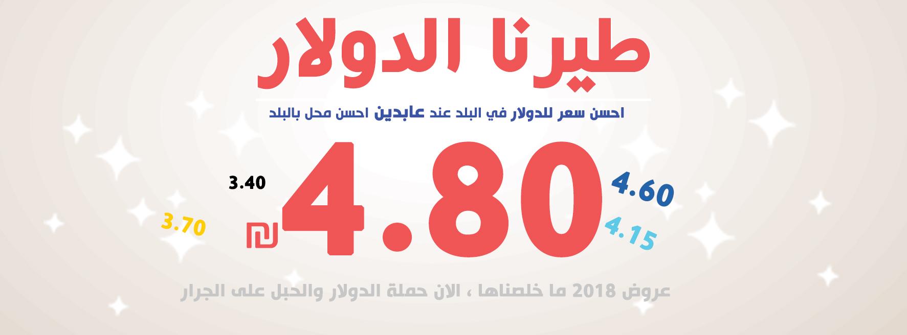 من اسرة مجموعة عابدين كل عام و انتم بخير happy new year 2019