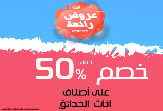 خصم خصم خصم حتى 50٪ 50٪ 50٪