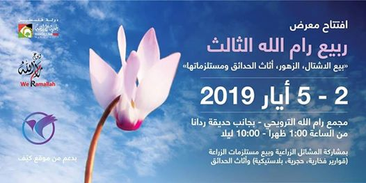 مشاركة عابدين اليت هوم في معرض ربيع رام الله الثالث