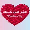 يوم الحب